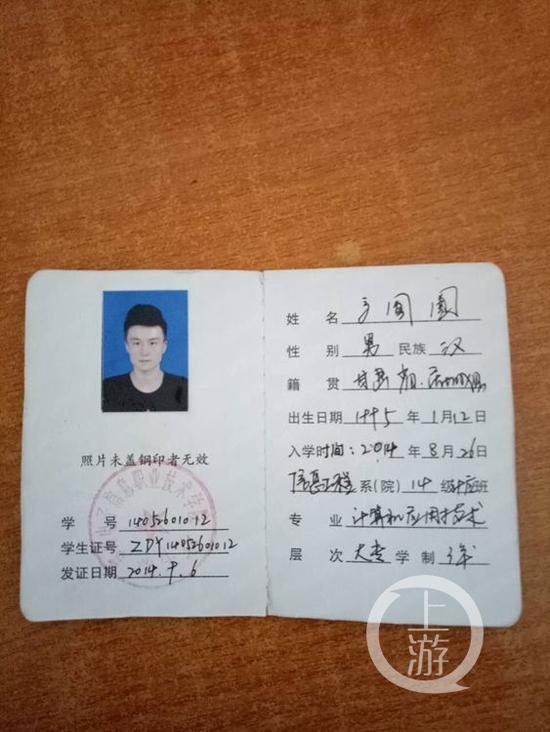 图为高圆圆在郑州电子信息技术职业学院期间的学生证。