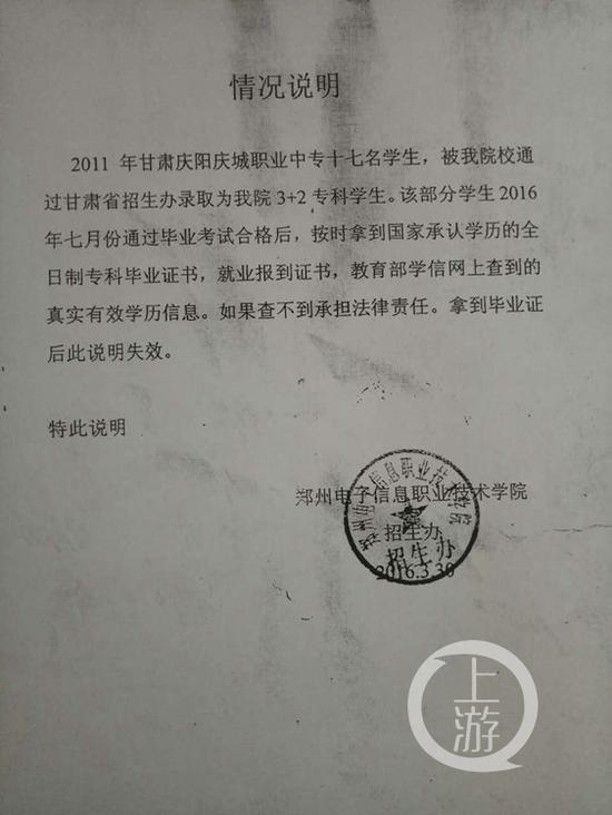 图为郑州电子信息技术职业学院今年3月份开具的情况说明,保证学生能获得毕业证。