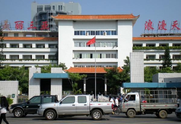 海南省三亚市当局