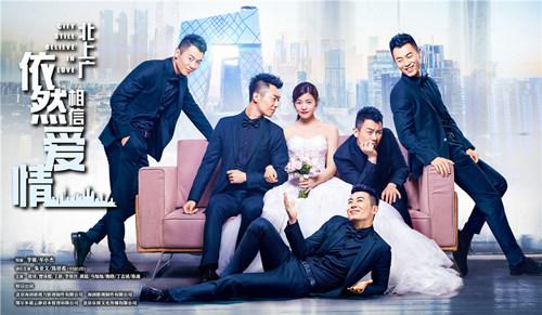 《北上广依然相信爱情》海报