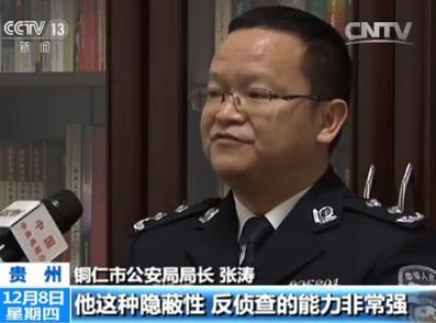 贵州省铜仁市公安局局长 张涛:利用网络微信来进行犯罪,这种隐蔽性、反侦查的这种能力非常强,所以我们在侦破当中,肯定这个难度就比较大。但是,实际上利用互联网来进行犯罪都有痕迹。