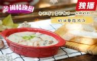 尝出温暖!奶油蘑菇浓汤