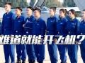 《真正男子汉第二季片花》20161209 预告 集体争当飞行员 黄子韬立誓做登机第一人