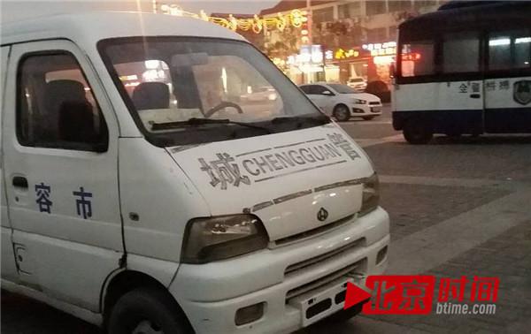 磁县城管执法车被曝无牌照。图/北京时间
