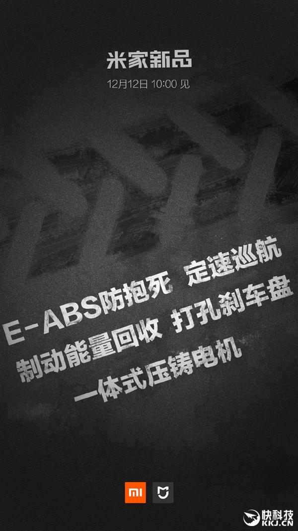 双12发布!小米电动车再曝:E-ABS防抱死