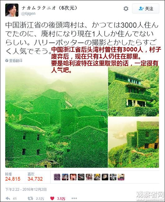 据调查者网查问,这个穿梭次元的中央位于国家浙江省舟山嵊泗县,是嵊山岛(也即嵊山镇)的一个烧毁小渔村――背面湾村。