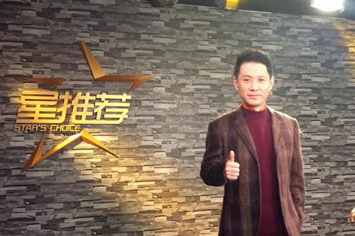 郭广平录制《星推荐》