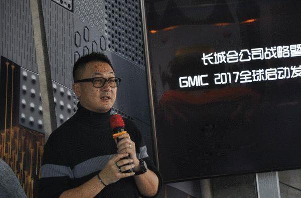 长城会3.0时代_GMIC_2017全球九站之旅今日开启