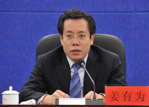 姜有为任辽宁省沈阳市副市长、代理市长