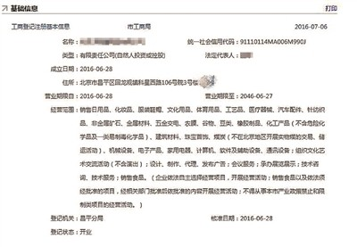 数十名业中川美香全部作品番号主房产被注册公司 背后暗藏灰色产业链