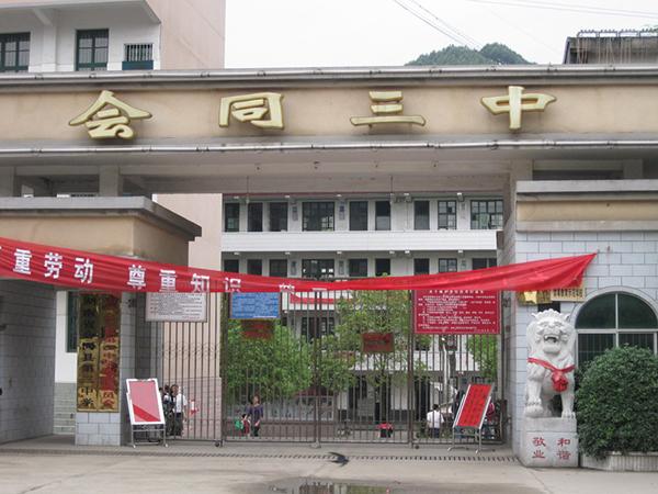 湖南省怀化市会同第三中学