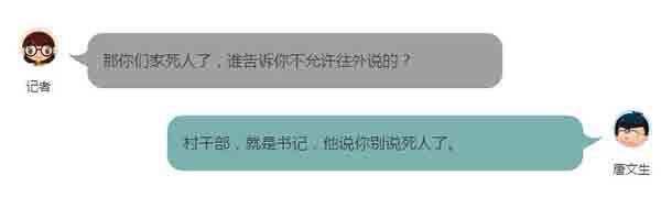 在石灰窑镇同江峪村大川居民组,村民唐兴和向记者证实,他的3岁孙子也死于那场洪灾。村干部对于孙子遗体的处理,始终让他想不明白。