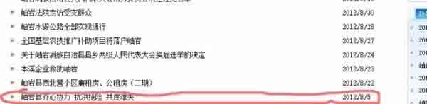 检索查找岫岩县人民政府网站,如今只有一条灾情新闻通报。