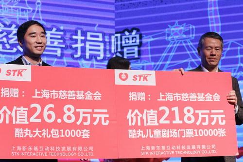 酷丸儿童剧场上海揭牌 开启多个公益慈善项目
