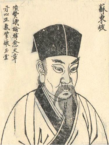 资料图:苏轼画像。
