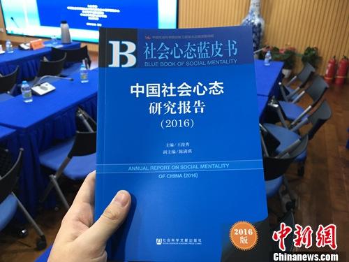 2016年12月12日,《社会意态蓝皮书:国家社会意态研讨陈述(2016)》在北京公布。汤琪 摄