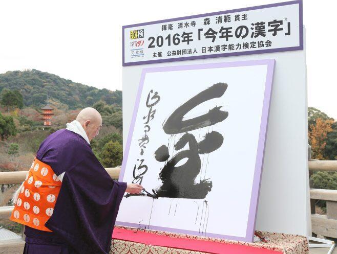 """日本宣告""""金""""为2016年年度代表汉字"""