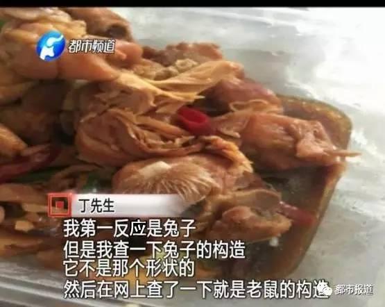 河南女子吃黄焖鸡米饭吃出带毛肉 下面另有一对牙