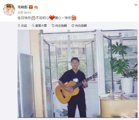 毛晓彤微博截图