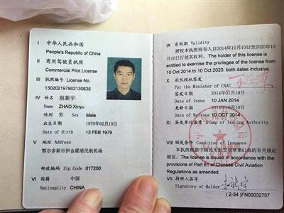 赵新宇的飞行执照。资料图片/新京报记者 王巍 摄