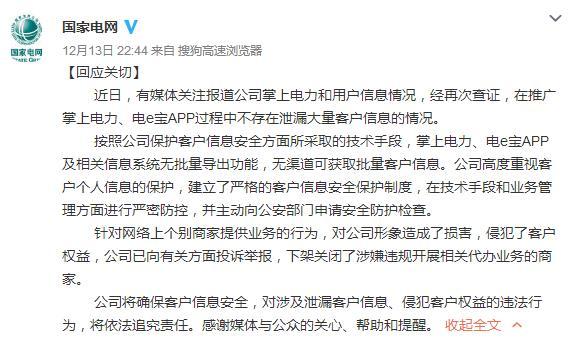 国网公司微博声明