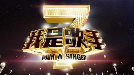 《我是歌手》正式更名《歌手》
