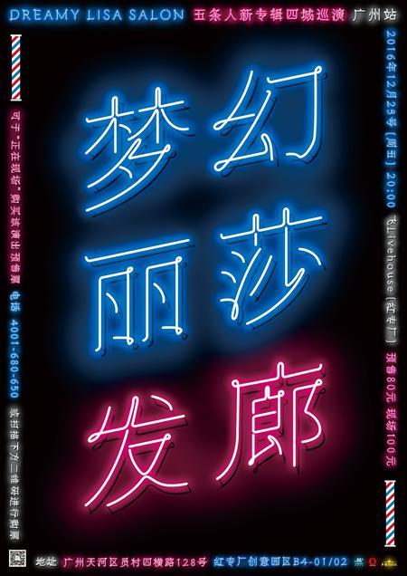 重张海报(设计师:胡镇超)
