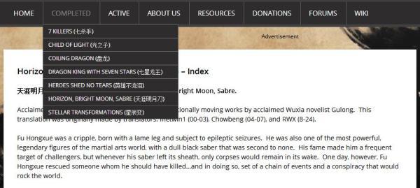 在Wuxiaworld的已完结作品列表里,能找到译者们在早期翻译的多部古龙作品
