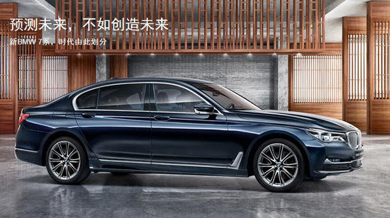 长城 携全新BMW7系即将登陆万达影城高清图片