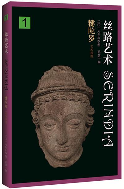 中文国际期刊《丝路艺术》创刊,聚焦丝路艺术考古、图像研究
