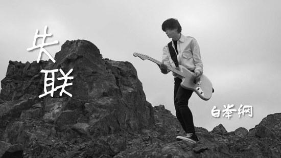 白举纲《失联》MV寄托心愿 黑白画面纪念失去之美