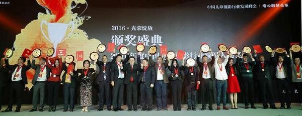 获得2016年度中国儿童摄影行业领军人物奖的获奖者在颁奖仪式上