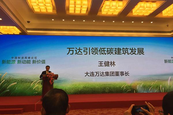 """王健林发表""""万达引领低碳建筑发展""""的演讲。"""