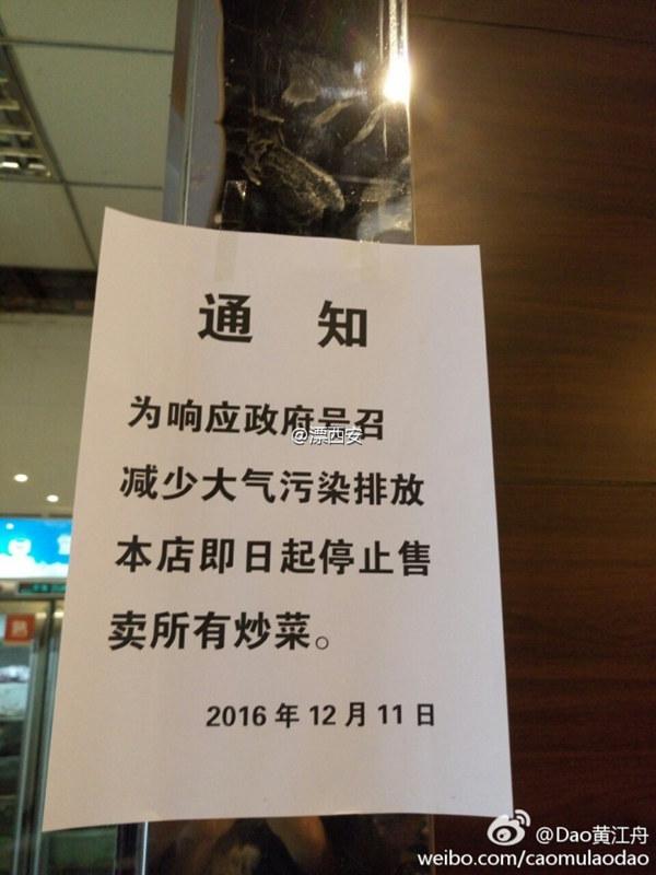 """疑似餐厅通知称,""""为响应政府号召,减少大气污染排放,本店即日起停止售卖所有炒菜""""。 来源:@漂西安"""