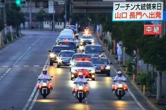 普京总统在日本警方护送下前往会面场所。