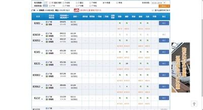 12306民间售票软件上可见,广州往复深圳西的硬座有65.5元、24.5元两种相同的价钱。官网截图