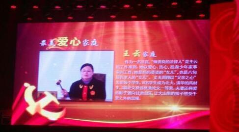 """王云家庭还曾获得""""最美爱心家庭""""表彰"""