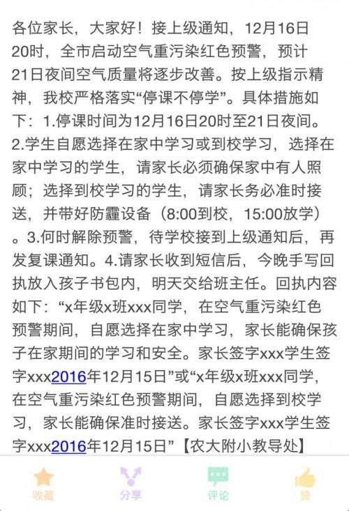 """法制晚报讯(记者 张丽)今天早上,记者从中国农业大学附属小学了解到,今天20时,全市启动空气重污染红色预警,该校实行""""停课不停学""""。学生可自愿选择在家或在校学习。"""