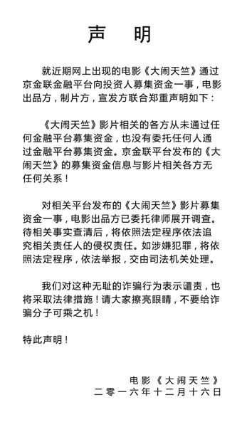 《大闹天竺》王宝强新片疑卷入集资诈骗风波 片方否认 真相揭秘