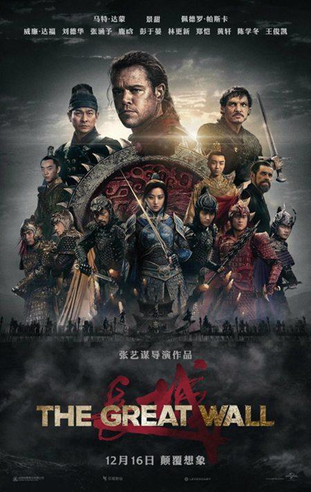 《长城》海报