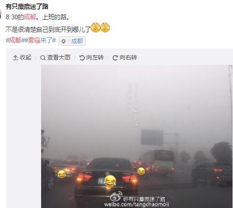神吐槽:成都太安逸 雾霾来了也不想走图片