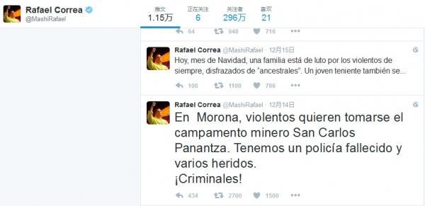 厄瓜多尔总统科雷亚在社交媒体的发言