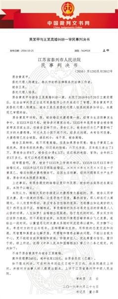 """王云法官誊写的""""诗意判定书""""。"""