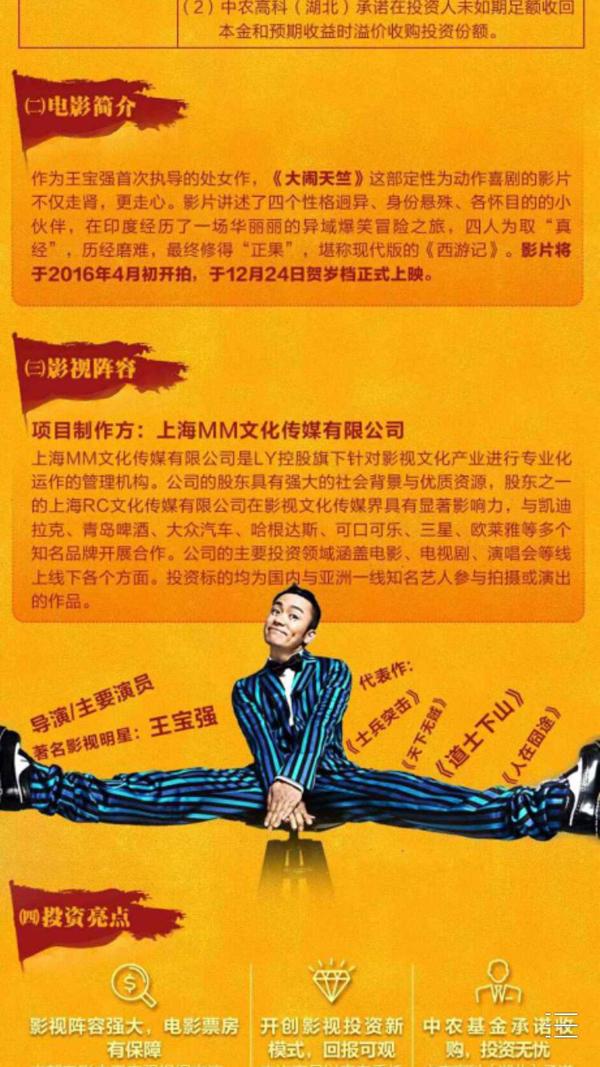 """""""娱乐宝一号""""宣传海报部分内容"""