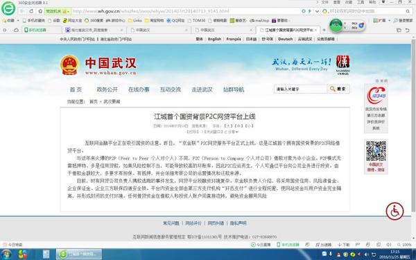 """京金联在""""中国武汉""""上的宣传文章"""