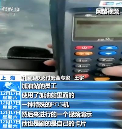 中国银联支付安全专家 王宇:根据警方渠道核实,这个视频其实是一个加油站的员工,使用了加油站里面的一种特殊的POS机进行的视频演示,他刷的是自己的卡片。
