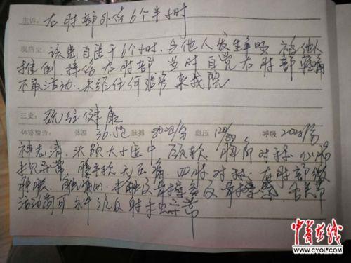 """涉嫌殴打""""暗访黑龙江营养餐记者""""的警察已被停职"""