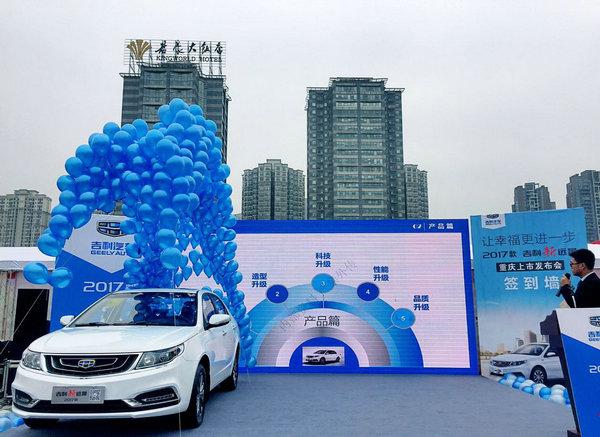 5.39万起 2017款吉利新远景重庆上市高清图片