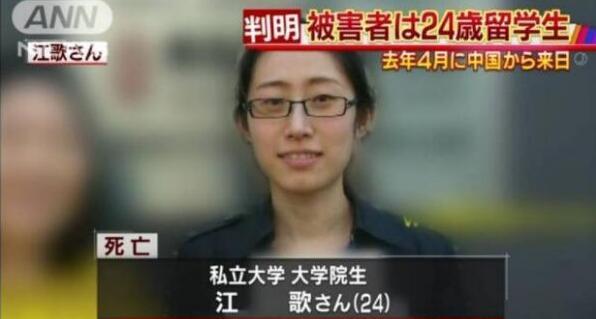留日国家女门生江歌被杀戮,日本媒体报导画面收集图像。(图像来历收集)