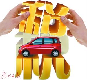 小排量汽车购置税1月提至7.5% 消费者纷纷提前买车